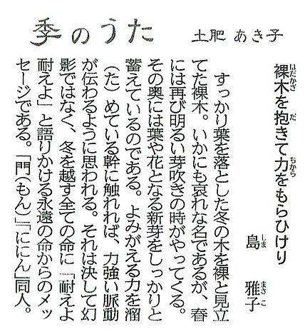 【愛媛新聞】もりあをがへる0115.jpg