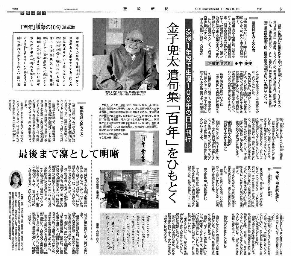 【聖教新聞】百年0115.jpg
