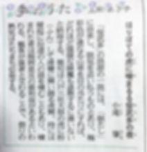愛媛新聞0802(凡そ君と).jpg