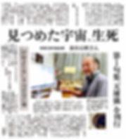 20190709福島民報新聞.jpg