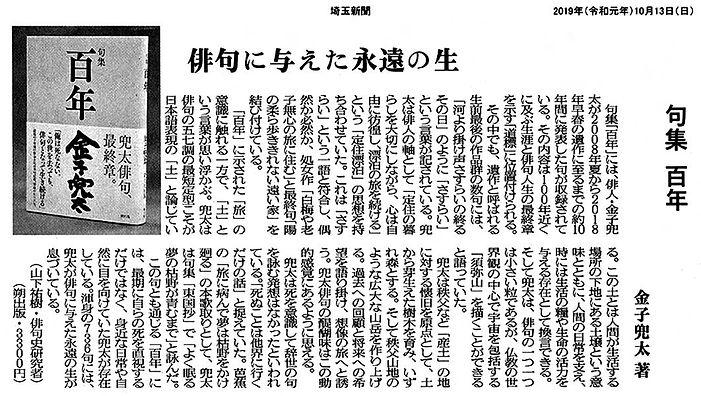 _埼玉新聞_20191013_句集百.jpg