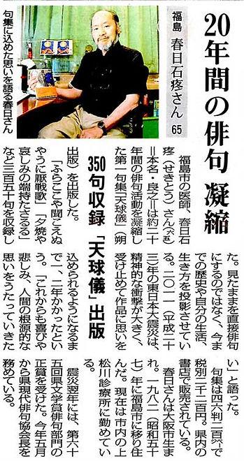 20190703福島民報新聞.jpg
