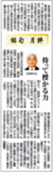 毎日新聞俳句月評.jpg