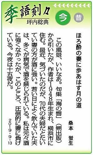 坪内稔典季語刻々.jpg