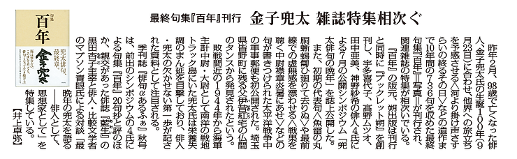 【百年】毎日新聞文化面20191003.png