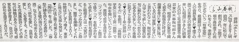 上毛新聞0416三山春秋.jpg