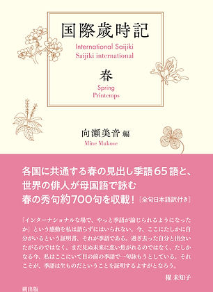 kokusaisaiziki_haru_cover_obiari.jpg