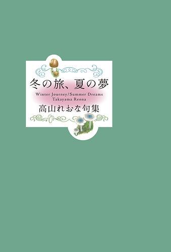 冬の夢、夏の旅_書影.jpg