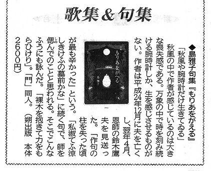 もりあをがへる【世界日報】.jpg