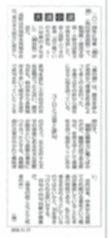 東京新聞1117.jpg