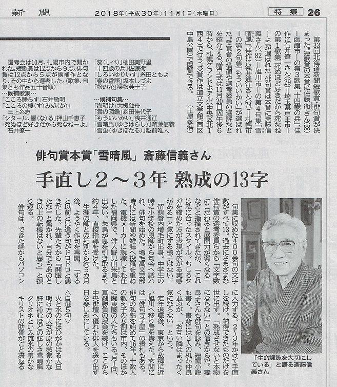 『雪晴風』北海道新聞社賞受賞1101.jpg