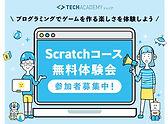 コース紹介チラシ_Scratch_1.jpg