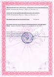 Лицензия МЧС 2 Сибиряк-А Юрга