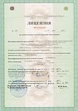 Лицензия Росгвардии 1 Сибиряк-А Юрга