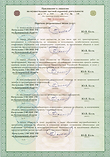 Лицензия Росгвардии 2 Сибиряк-А Юрга