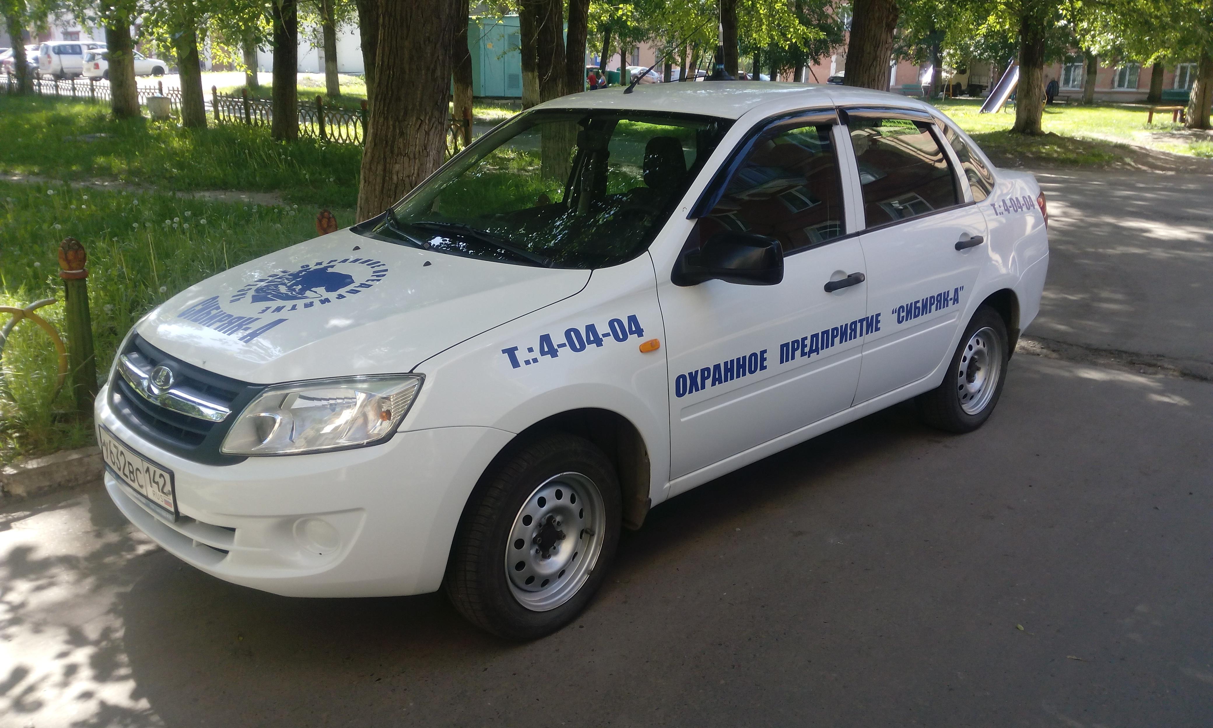 Гранта ЧОП Сибиряк-А.