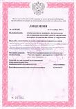 Лицензия МЧС 1 Сибиряк-А Юрга