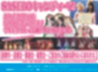 Sキャン年賀&春のDM2020_02_01.jpg