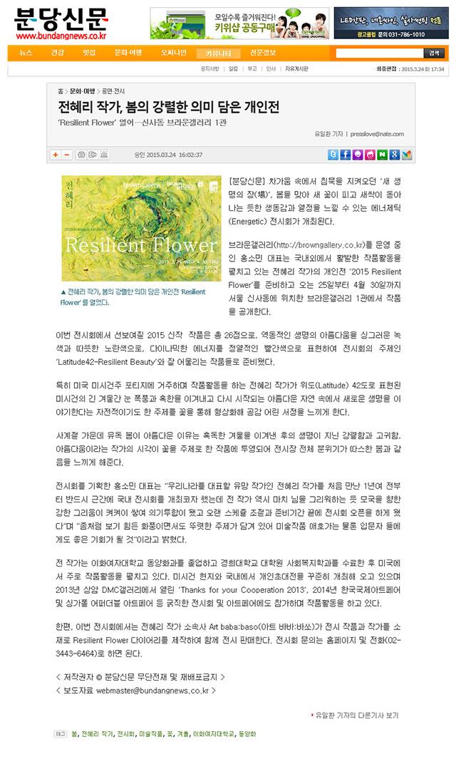 15. < 분당신문 >