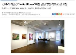 18. < 서울경제신문 >