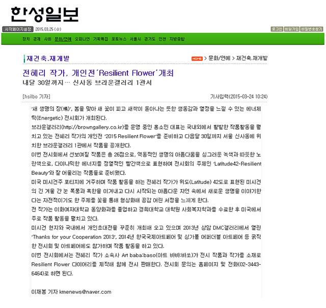 11. < 한성일보 >