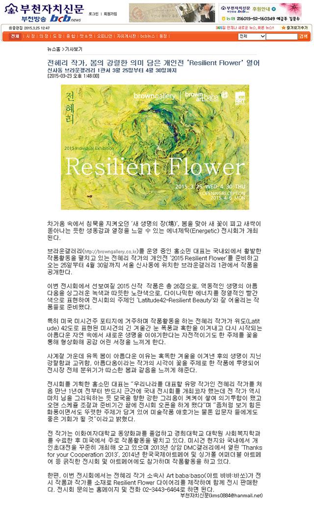 16. < 부천자치신문 >