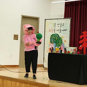 2019-1회차 전주 미산초등학교