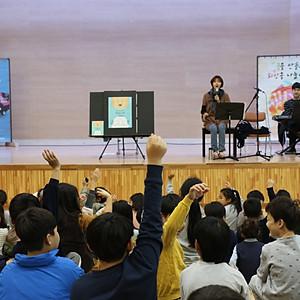 2019-18회차 삼척 근덕초등학교