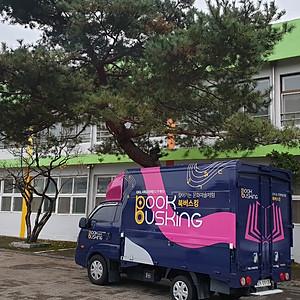 2019-20회차 금왕교육도서관(오갑초등학교)