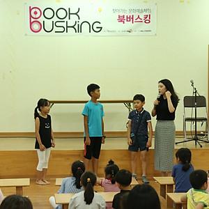 2019-2회차 진주 마하어린이청소년 도서관