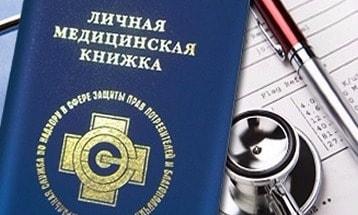 Личные медицинские книжки