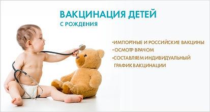 вакцинация баннер.jpg