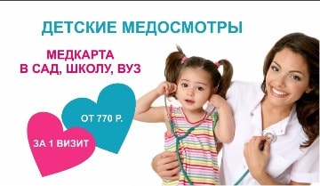 Детские медосмотры
