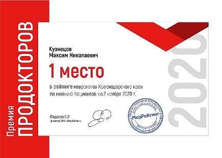 Кузнецов МН премия s.jpeg