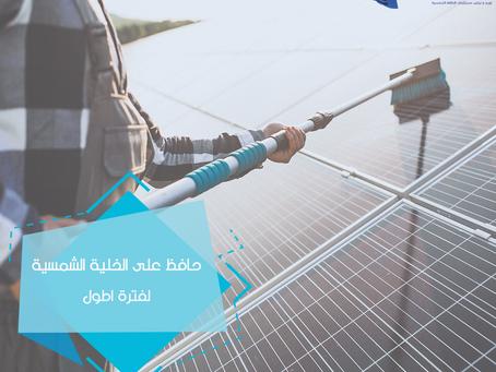 ازاي تقدر تحافظ على الخلايا الشمسية لفترة أطول