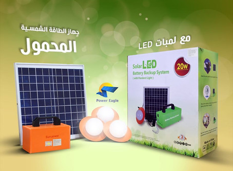 الطاقة الشمسية و تطوير حجمها لتناسب الانتقال