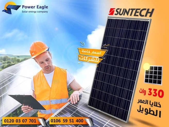 sun tech panels خلايا صن تك.jpg