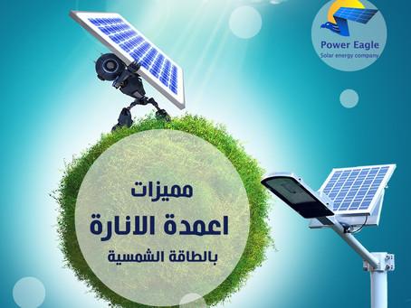 مميزات اعمدة الإنارة بالطاقة الشمسية