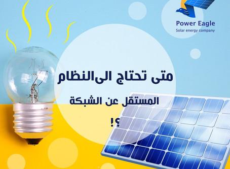 متى تحتاج الى انظمة الطاقة شمسية الغير متصلة بالشبكة الحكومية؟
