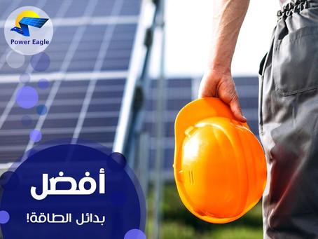الطاقة الشمسية هي افضل بدائل الطاقة على الاطلاق