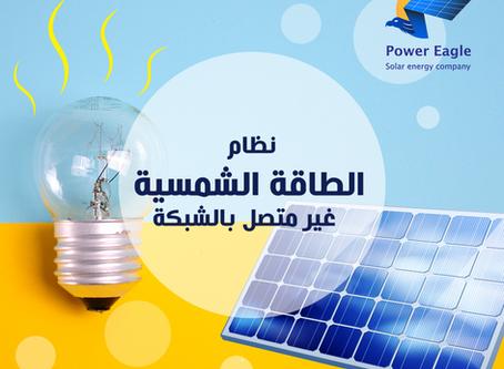 ماهو نظام الطاقة الشمسية الغير متصل بالشبكة