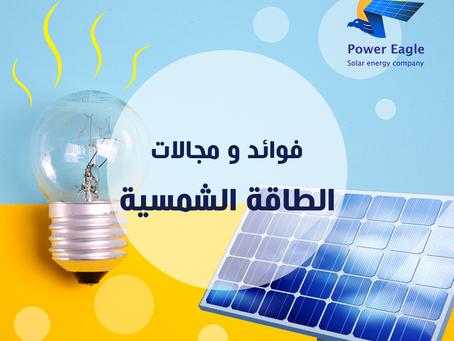 كل مايخص الطاقة الشمسية من اهميتها وفوائدها ومجالات استخدامها