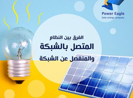 الفرق بين نظام الطاقة الشمسية المتصل بشبكة وبين النظام المنفصل عن شبكة الدولة