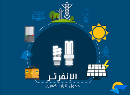 انفرتر الطاقة الشمسية أو محول التيار الكهربي