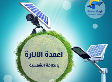 اعمدة الإنارة بالطاقة الشمسية