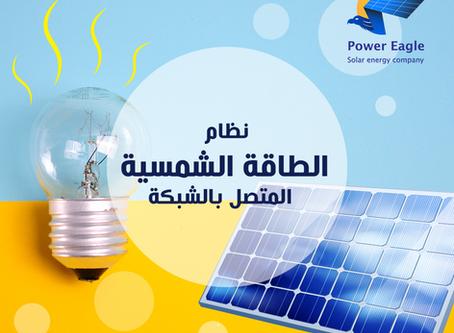 ماهو نظام الطاقة الشمسية المتصل بالشبكة