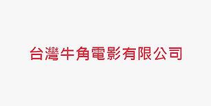 11.台灣牛角電影有限公司.jpg