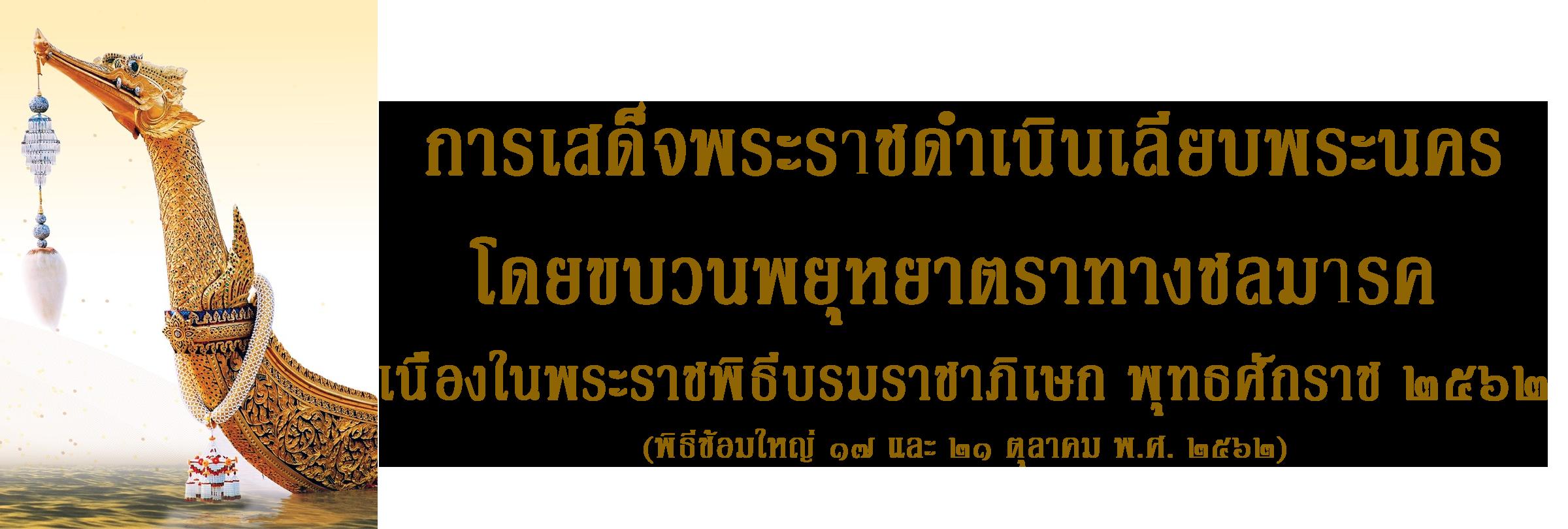 การเสด็จพระราชดำเนินเลียบพระนคร โดยขบวนพ