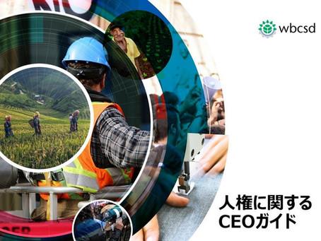 WBCSDが「ビジネスと人権に関するCEOガイド(日本語版)を公表