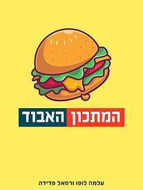 ההמבורגרי עלמה ורפאל.png